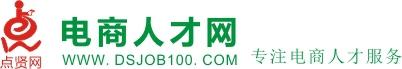 点贤电商人才网(www.dsjob100.com)