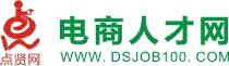点贤电商人才网-中国电商人才网-电商人才网-AI人才-软件技术人才-猎聘-悬赏招聘
