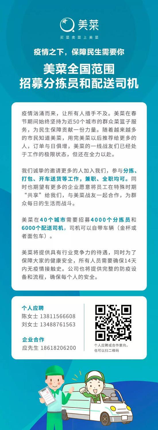 美菜网宣布将面向全国招聘短期服务人员