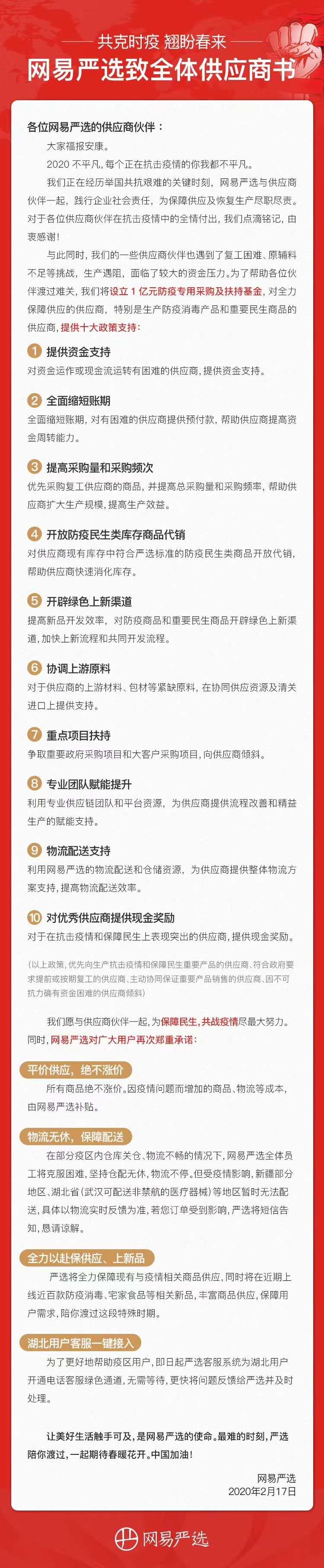 电商人才网直击——网易严选致供应商书:1亿基金及10大政策