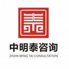 长沙中明泰企业管理有限公司