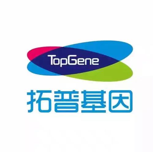 拓普基因科技(广州)有限责任公司