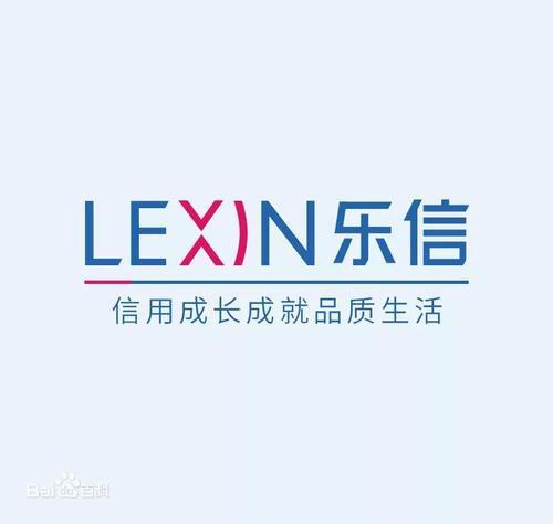 深圳乐信控股有限公司