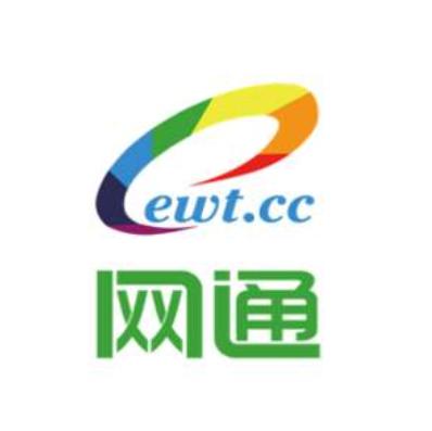 深圳市网通电子商务有限公司