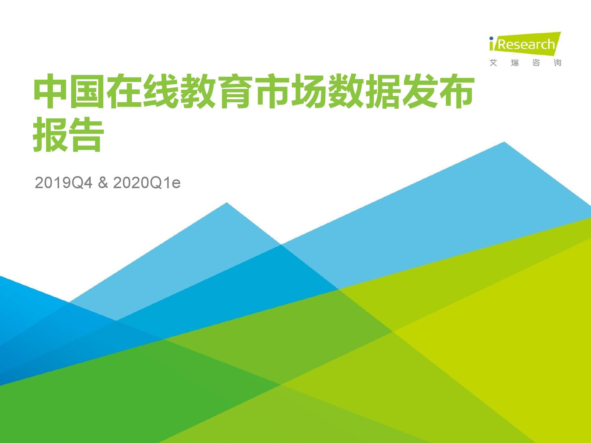 《2019年Q4中国在线教育市场数据报告》